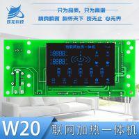跃龙物联网铝YL-W20加热一体台面机净水器纯水机茶吧机控制主板电脑板PCB线路板