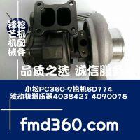 锋芒机械进口挖机配件小松PC360-7挖机6D114增压器 4038421 4090015 4