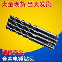 厂家专业生产方元柄 电锤钻头 合金电锤钻头 高品质冲击钻头