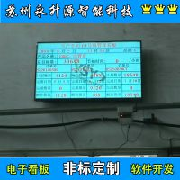 苏州永升源定制生产车间19号线管理看板 可视化生产管理电子屏 液晶显示看板