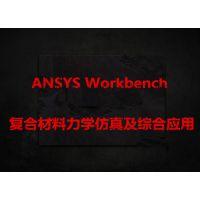 """ANSYS Workbench复合材料力学仿真及综合应用""工程实例培训"