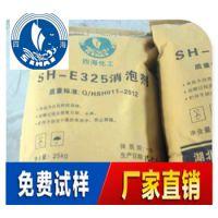 湖南聚乙烯醇消泡剂 高温粉末工业消泡剂 有机硅消泡剂厂家