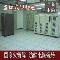 上海防静电瓷砖地砖厂家 全国工厂直销