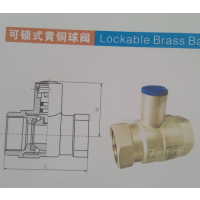 黄铜可锁球阀-上海良龚阀业