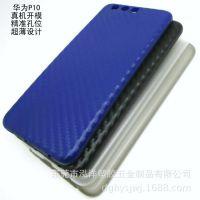 华为P10碳纤纹手机套 Huawei P系列10代超薄磨砂PP手机壳