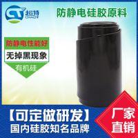 厂家直销高弹性防静电硅橡胶 防静电系数可根据客户要求调整