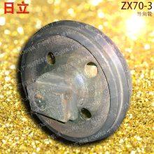 日立EX70挖土机引导轮配件18027299616 日立70导向轮