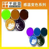千色变 玩具用温变油墨 丝印感温变色油墨 水油性涂料