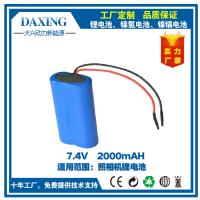 珠海大兴动力厂家直销7.4V锂电池组 2000mAh 厂家定制 18650充电锂电池 照相机锂电池