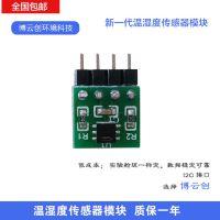 厂家直销低功耗温湿度传感器模块 瑞士原装进口SHT20温湿度传感器
