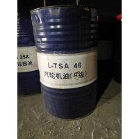 昆仑L-TSA46汽轮机油 46号透平油