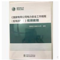 《正版_国家电网公司电力安全工作规程(配电部分)》 4盘DVD视频教程-国网浙江省电力公司 监制