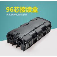 华伟6进8出光纤接续盒光缆接头盒卧式接续包96芯6进8出大粗缆熔接盒150(KV)