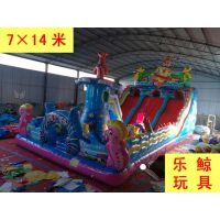 畅销大型充气城堡 充气滑梯价格实惠【乐鲸游乐玩具】