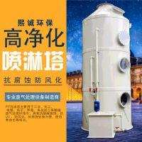 喷淋塔 净化塔 工业废气净化塔 喷漆废气处理设备 环保设备厂家直销