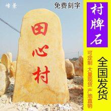 峰景园林供应学校刻字石,校园刻字的黄蜡石哪里购买 校训石
