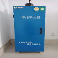 厂家直销梦菲阳单臂 单臂移动式焊烟净化器 环保除尘设备