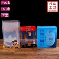 专业定做透明磨砂塑料盒PVC包装盒礼品包装pp折盒PVC盒子印刷LOGO