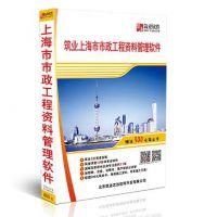 上海市市政工程资料管理软件2018版上海市道路桥涵给排水市政工程资料软件