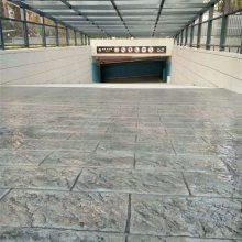 艺地彩色混凝土人行道压花路面-压花混凝土厂家施工报价材料江苏省 扬州市泰州市