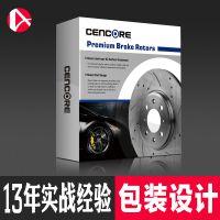 产品包装设计汽车配件彩盒深圳专业包装设计公司定制包装