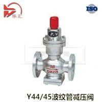 波纹管减压阀 波纹管阀 减压阀 Y44T/45H/Y 乐汇品牌
