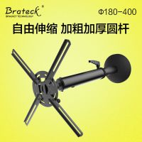 Brateck通用投影仪支架 伸缩投影机吊架 家用升降吊顶架PRB16-02S