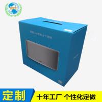 厂家直销通用包装礼品纸盒 促销商品彩色展示盒定制加工