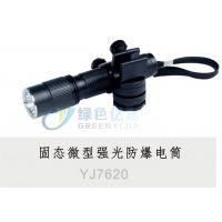厂家直销 JW7620固态微型强光防爆电筒 佩戴式防爆照明灯