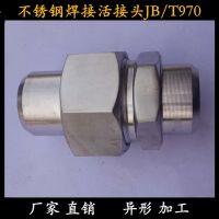 不锈钢焊接式接头@滨州不锈钢焊接式接头@不锈钢焊接式接头生产厂家