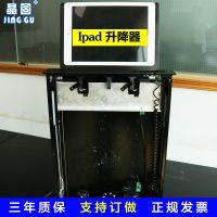晶固厂家订做苹果ipad平板电脑升降器带遥控电动会议桌隐藏升降台