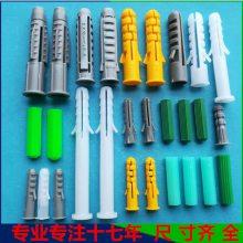 东莞地区塑料涨管 胀塞 膨胀管标准件膨胀螺丝生产厂家