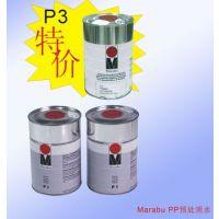 德国玛莱宝油墨助剂PP预处理水 慢干剂SV1