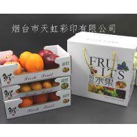 烟台苹果箱制作--专业定制--生产设计—天虹彩印