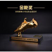 足球协会纪念品 金属电镀金靴奖 团队比赛奖杯