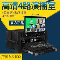 洋铭MS-650箱载移动演播室影视导播台控制切换台录像机通话系统