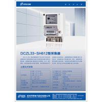 三晖原厂生产河南I型采集器DCZL33-SH612--电表型河南采集器