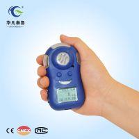 供应西安华凡HFP-1201便携式手持式氯气气体检测仪报警器CL2探测器泄露仪防爆