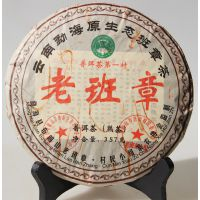 云南七子饼陈年普洱茶黑茶 熟茶 普洱茶老班章厂家特价直销