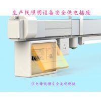 供应服装厂照明配电管式滑触线灯架/照明母线槽