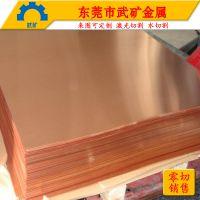 武矿铜价格趋势 h65黄铜板 镜面精密铜板 每张价格 TU2紫铜板价格现货供应东莞