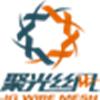 安平县聚光丝网制造有限公司