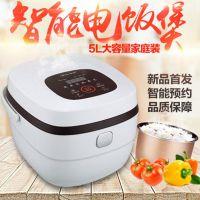 多功能5L智能预约电饭煲 家用电饭煲 豪华电饭煲锅 会销评点礼品