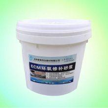 ECM环氧修补砂浆厂家价格