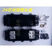 24芯光缆接头盒 24芯光缆接续盒