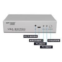 工业级2进1出VGA切换器迈拓维矩MT-15-2DH