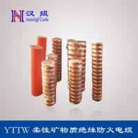 04 多股低压铜芯电缆YTTW柔性矿物绝缘防火电缆CU护套高阻燃易施工载流量大