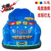 遥控指挥四川贵州地区广场游乐电瓶车儿童碰碰车厂家直销郑州乐鲸游乐玩具公司