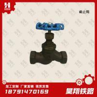 铸铁截止阀直径φ16mmφ20φ25φ32φ40φ50铁路专用配件厂家直销