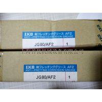 进口轴承润滑脂IKO JG/80AF2 日本进口油脂销售